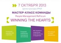 Мастер-класс команды People Management ReForum «Winning the Hearts»
